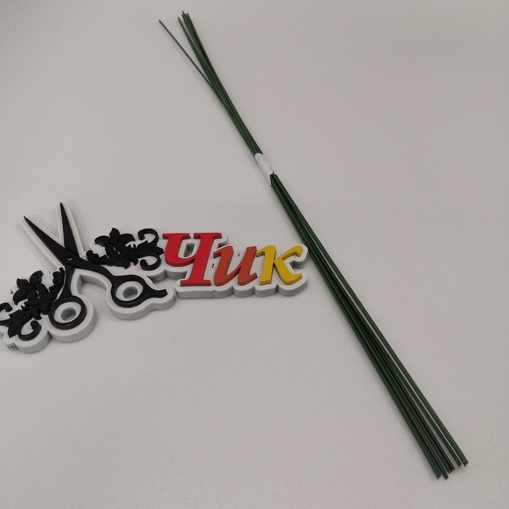 Проволока ФЛОРИСТИЧЕСКАЯ, зеленая 1,2мм (10 штук)