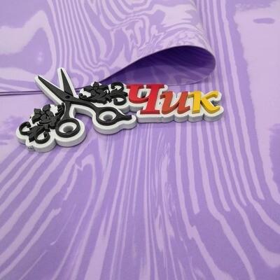 Фоамиран Иран МИКС 0,8 мм 60х70 см #157-154 (Лиловый-фиолетовый)