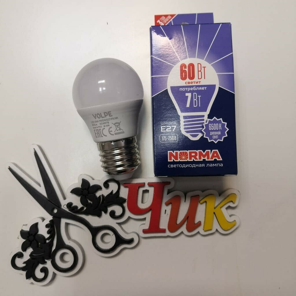 Лампочка ШАР E27 светодиодная 7W (дневной свет) 220В
