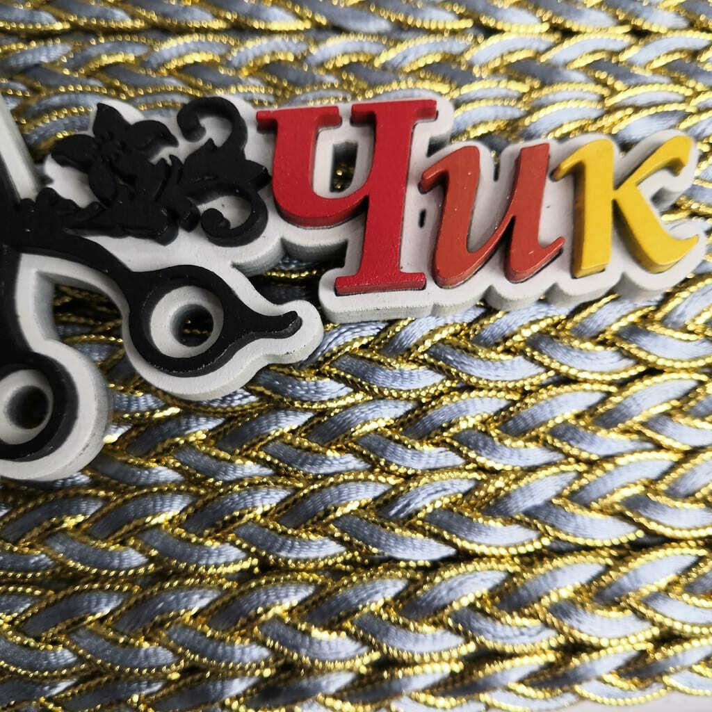 Лента косичка #8 (МИКС Золото с серым)