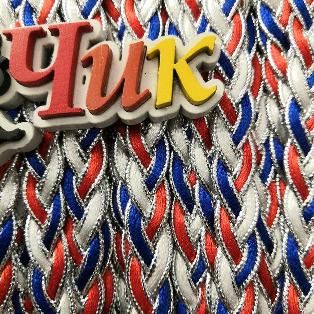 Лента косичка #12 (МИКС Синий, красный, белый)