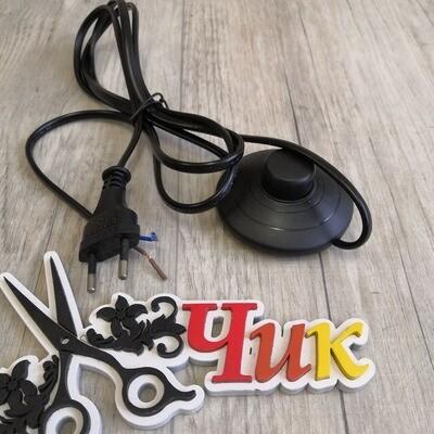 Шнур с выключателем НАПОЛЬНЫМ и плоской вилкой, 1,7 метра (черный)