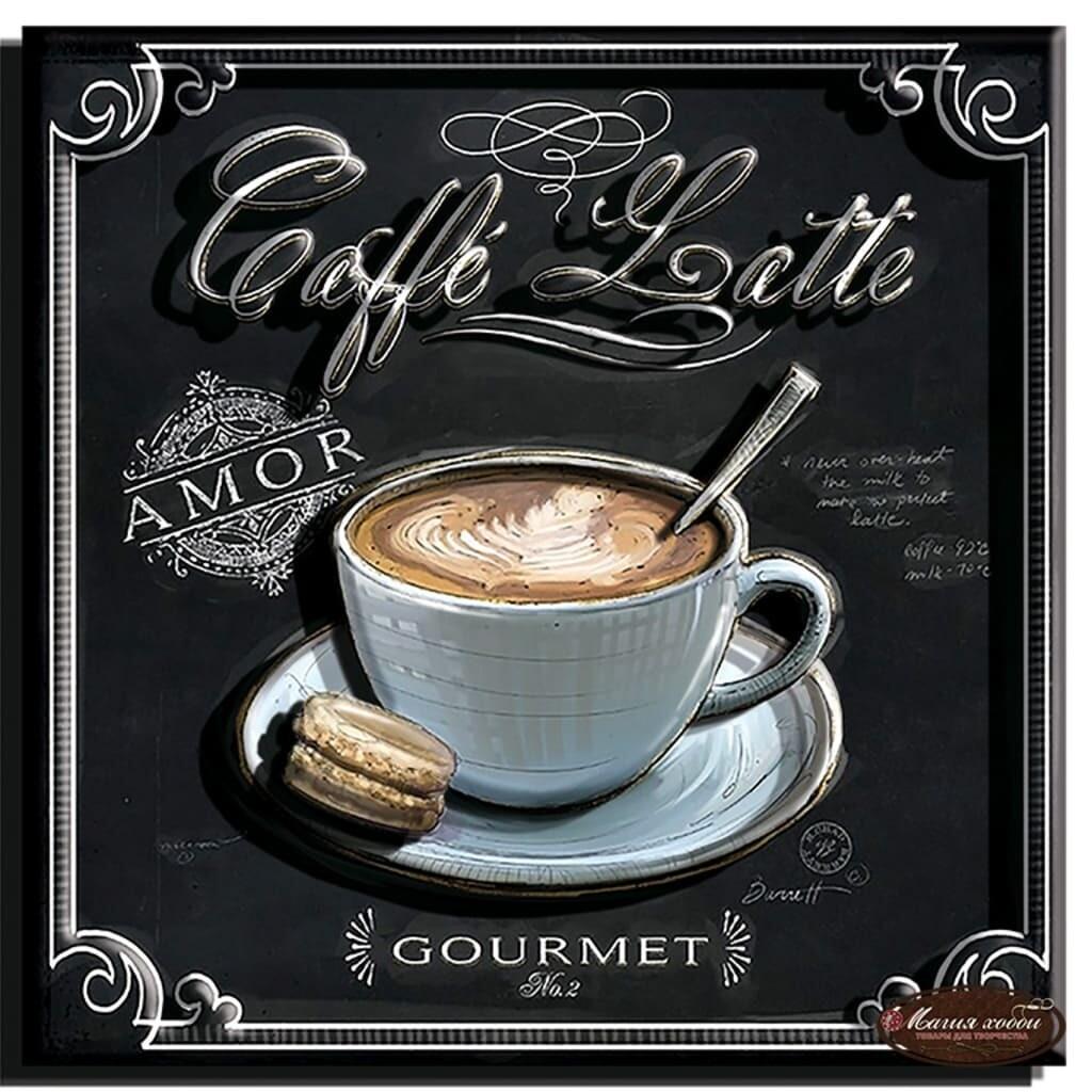 """Папертоль РТ150143 """"Кофе латте"""" 20*20см."""