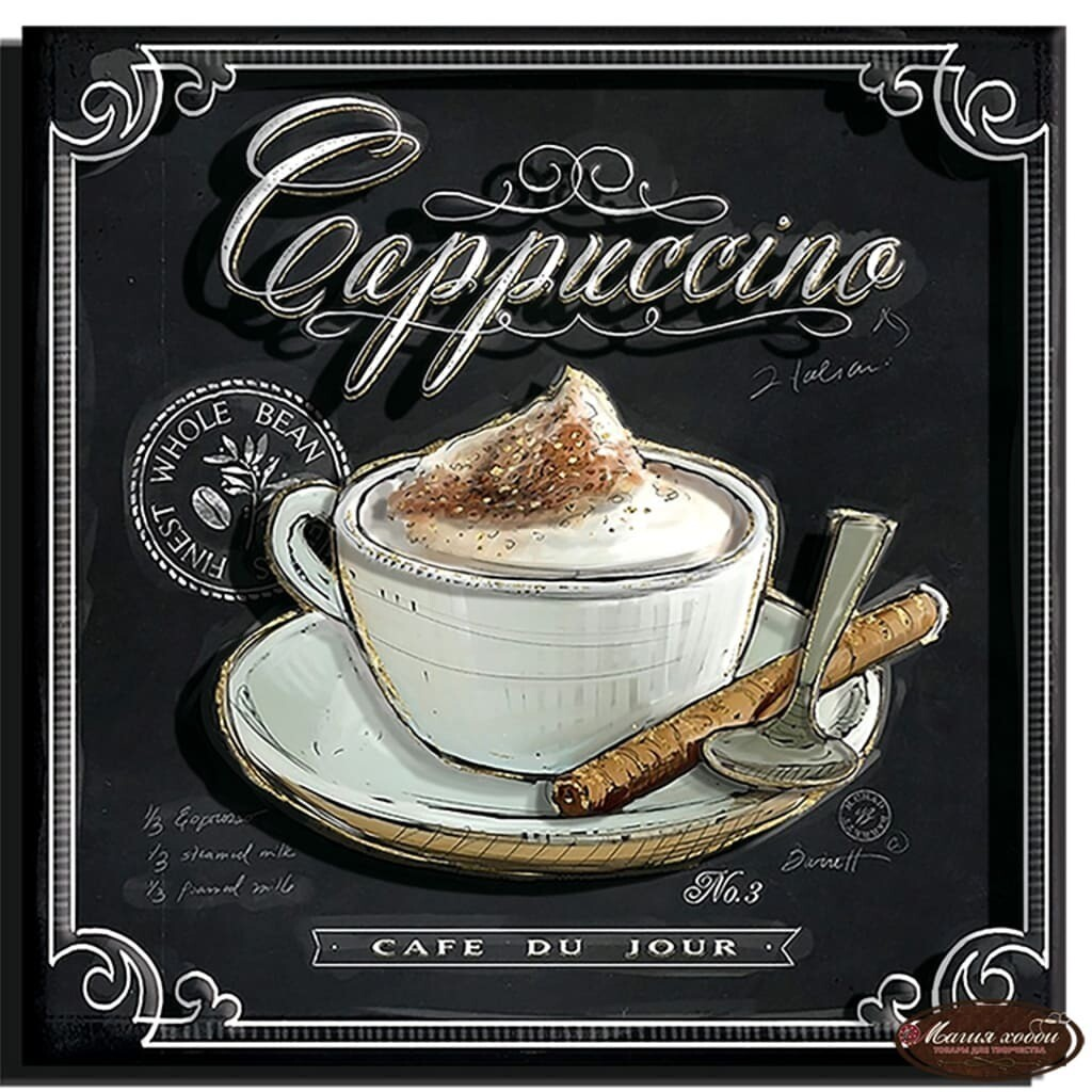 """Папертоль РТ150144 """"Кофе каппучино"""" 20*20см."""