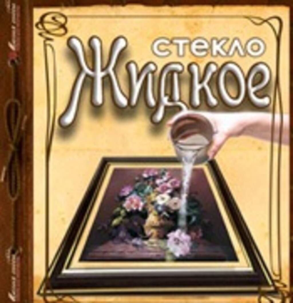 """""""Жидкое стекло"""" ХК200001"""