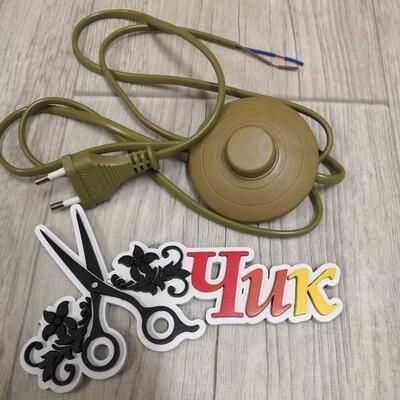 Шнур с выключателем НАПОЛЬНЫМ и плоской вилкой, 1,7 метра (коричневый)