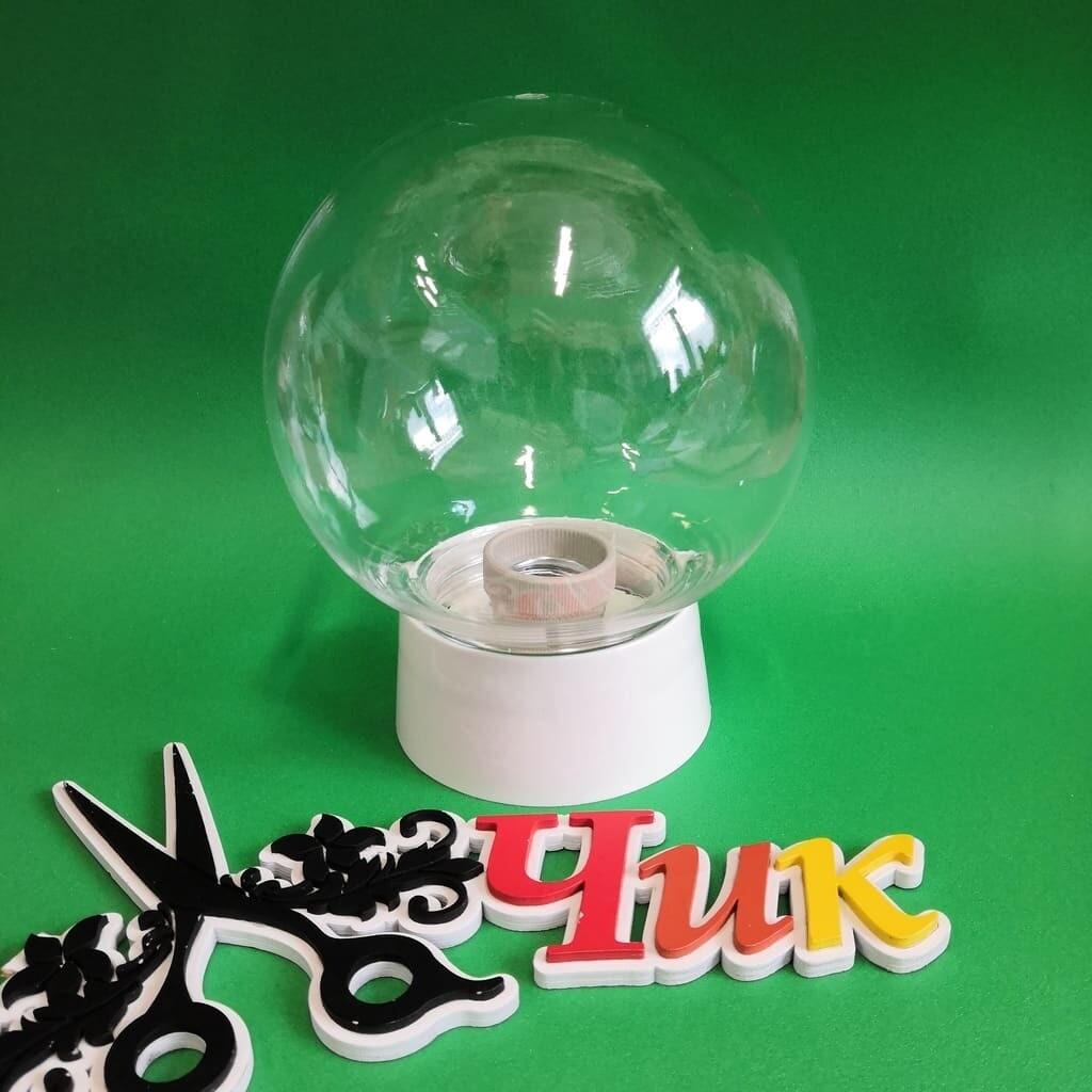 Светильник ШАР-ПЛАСТИК (Прозрачный) диаметр 15 см., с основанием.