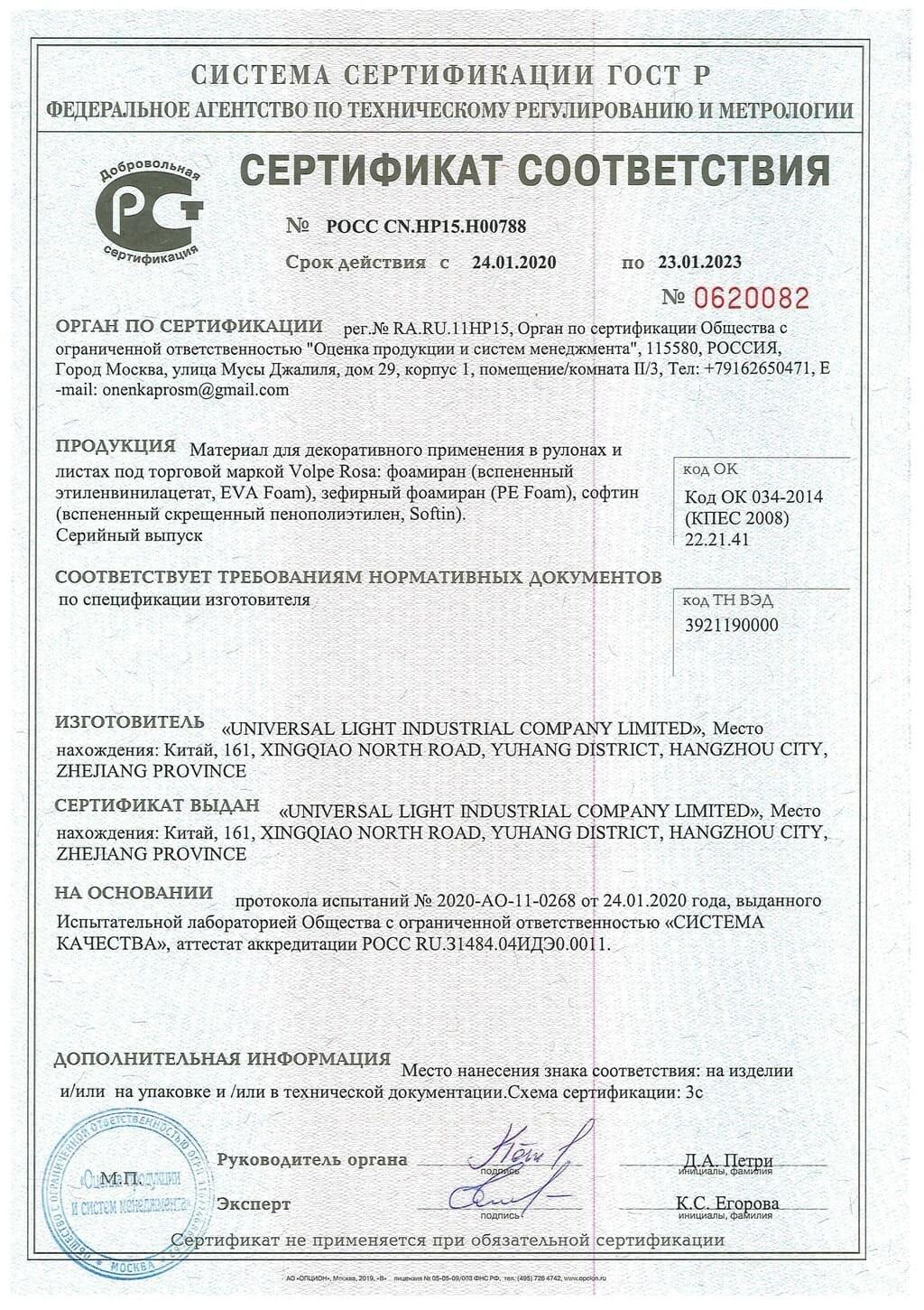 Сертификаты на EVA ЛЮКС 2 мм