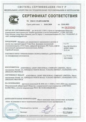 Сертификаты на Фоамиран Китай 2 мм (лист 60*70 см)