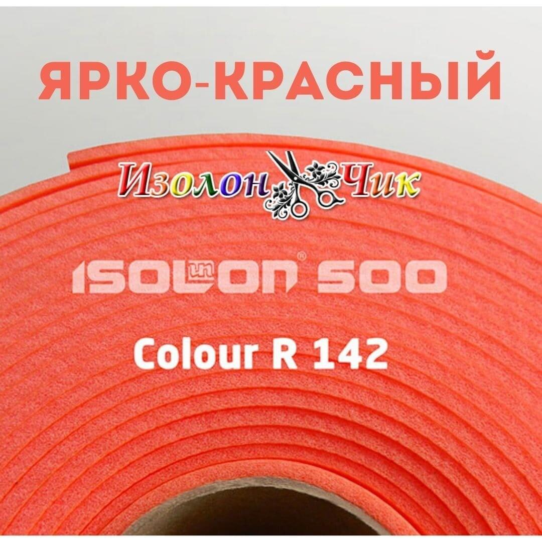 Изолон ППЭ 1 мм Ярко-красный (R142) - ширина 75 см.