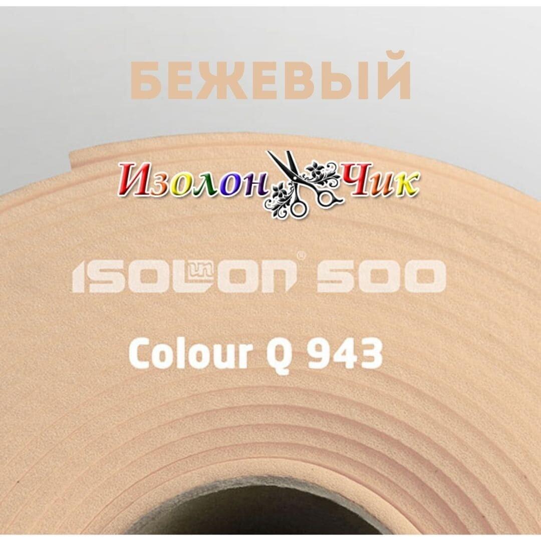 Изолон ППЭ 2 мм Бежевый (Q943) - ширина 75 см