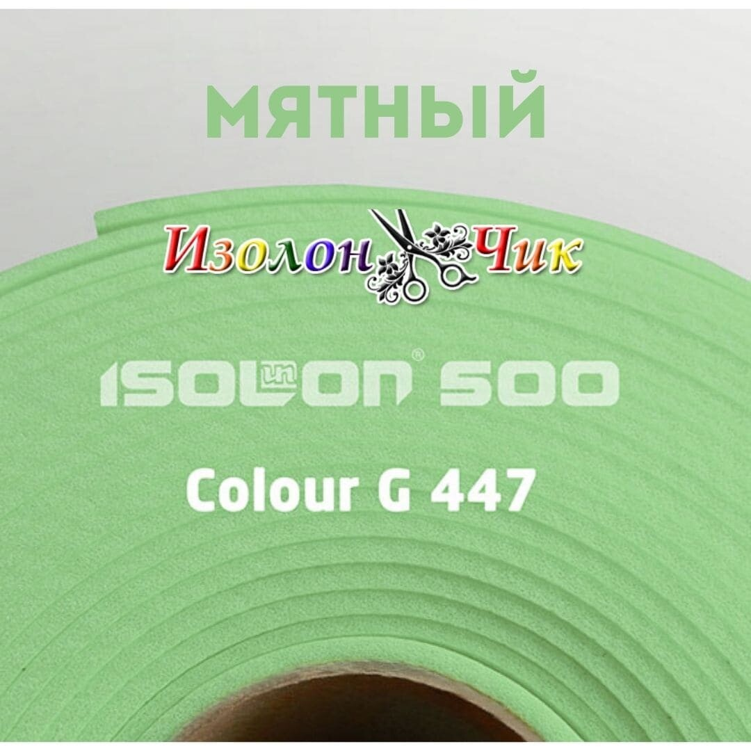 Изолон ППЭ 2 мм Мятный (G447) - ширина 75 см