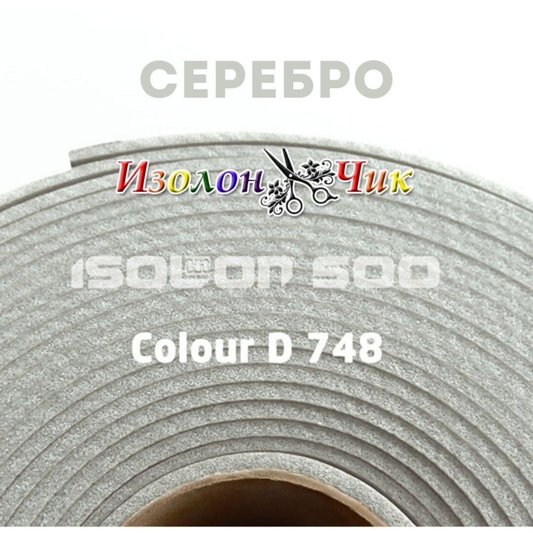 Изолон ППЭ 2 мм Серебро (D748) - ширина 75 см.