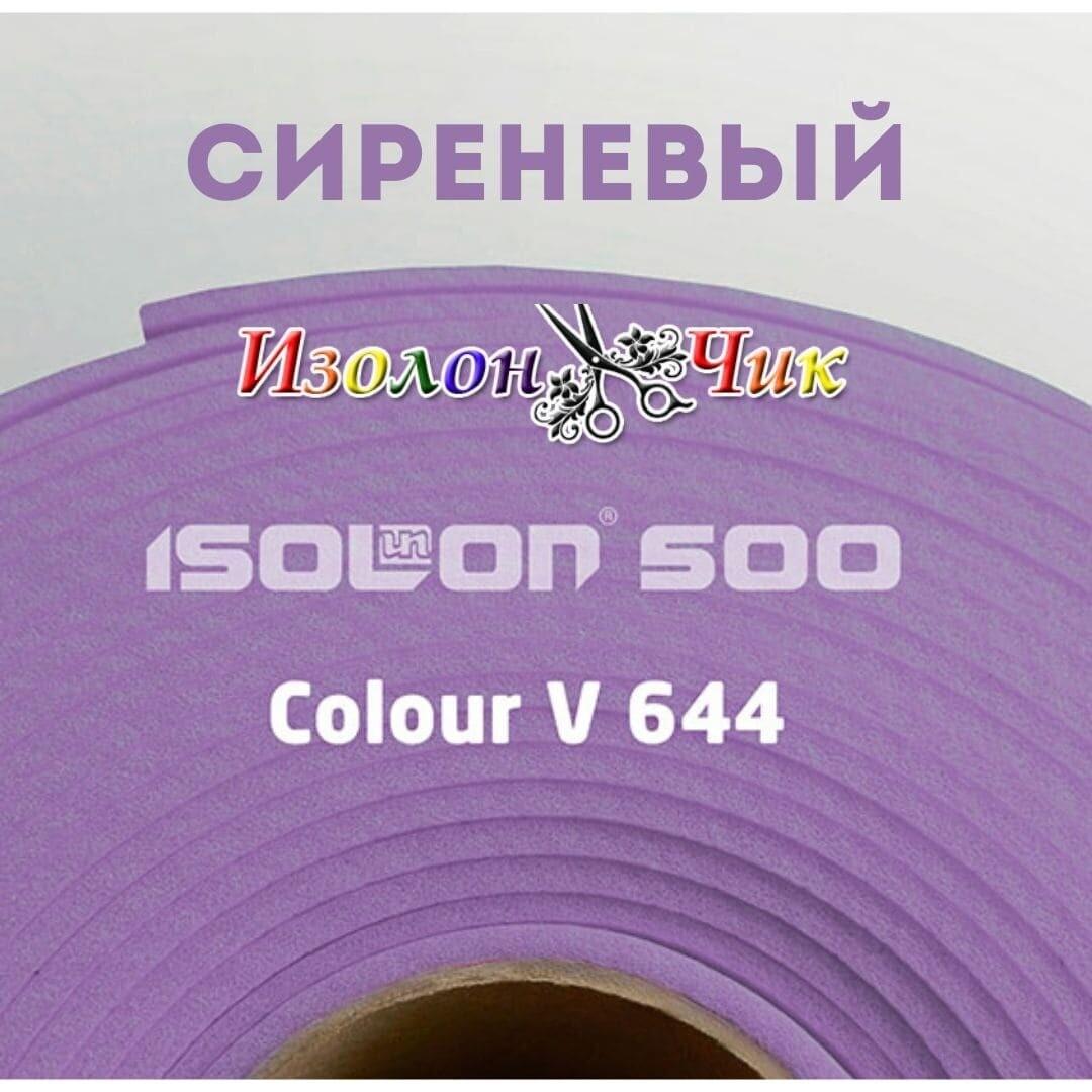Изолон ППЭ 2 мм Сиреневый (V644) - ширина 75 см