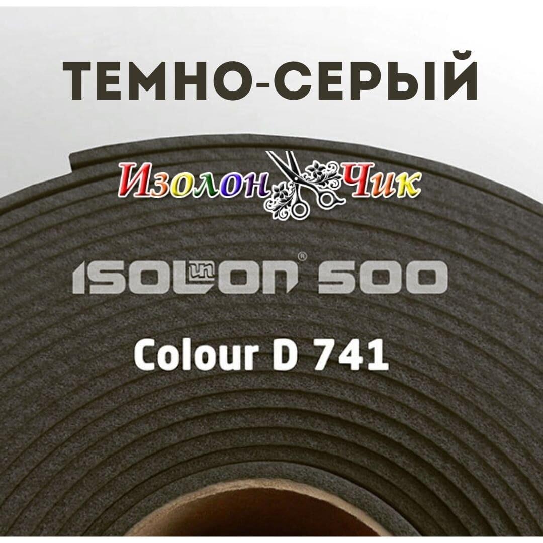Изолон ППЭ 2 мм Темно-серый (D741)