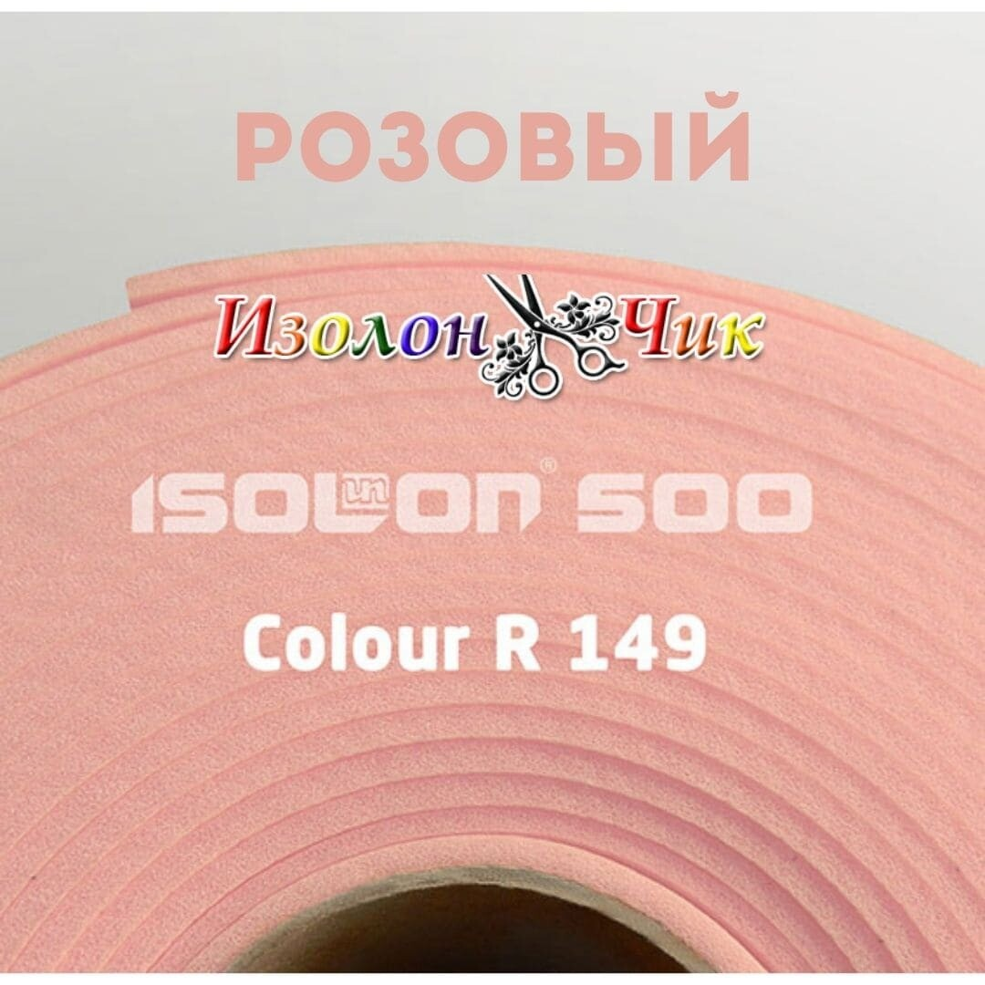 Изолон ППЭ 2 мм Розовый (R149) - ширина 75 см