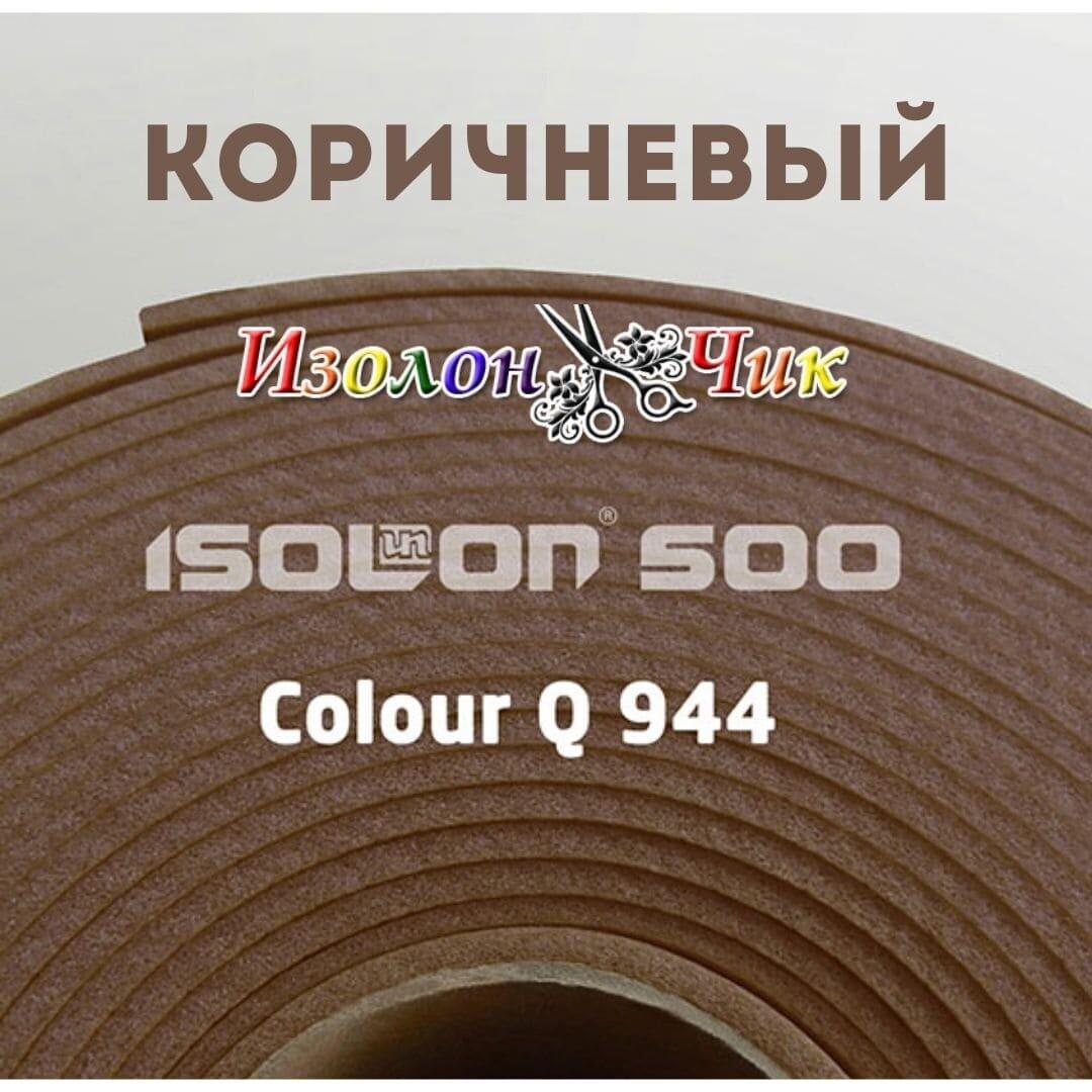 Изолон ППЭ 3 мм Коричневый (Q944)