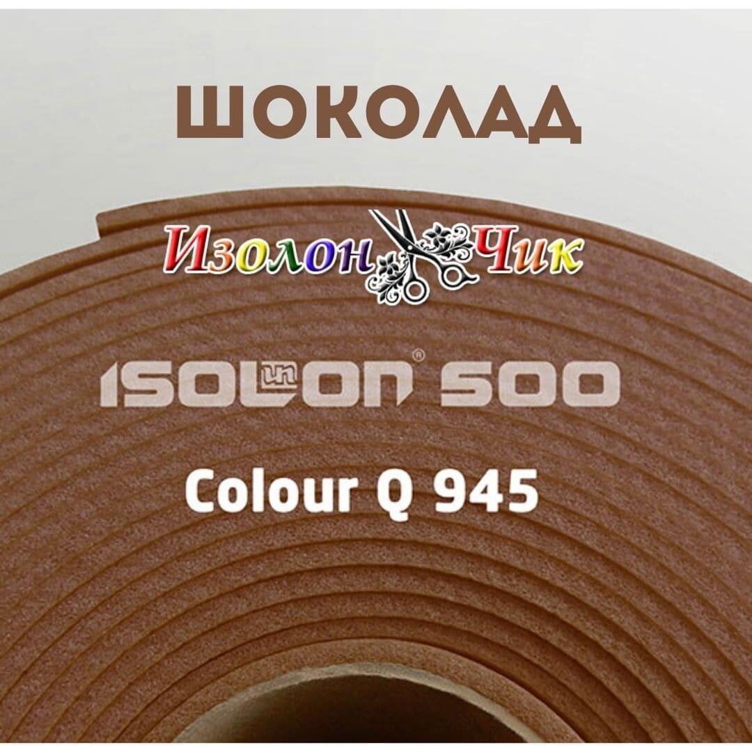 Изолон ППЭ 2 мм Шоколад (Q945) - ширина 75 см.