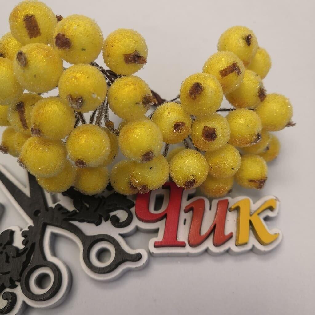 Ягоды в сахаре на проволоке (Желтые)