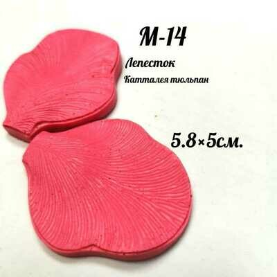 Молд М-14