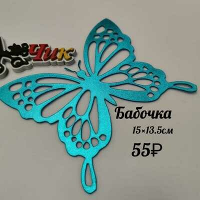 Бабочка большая из фоамирана металлик (Бирюза)