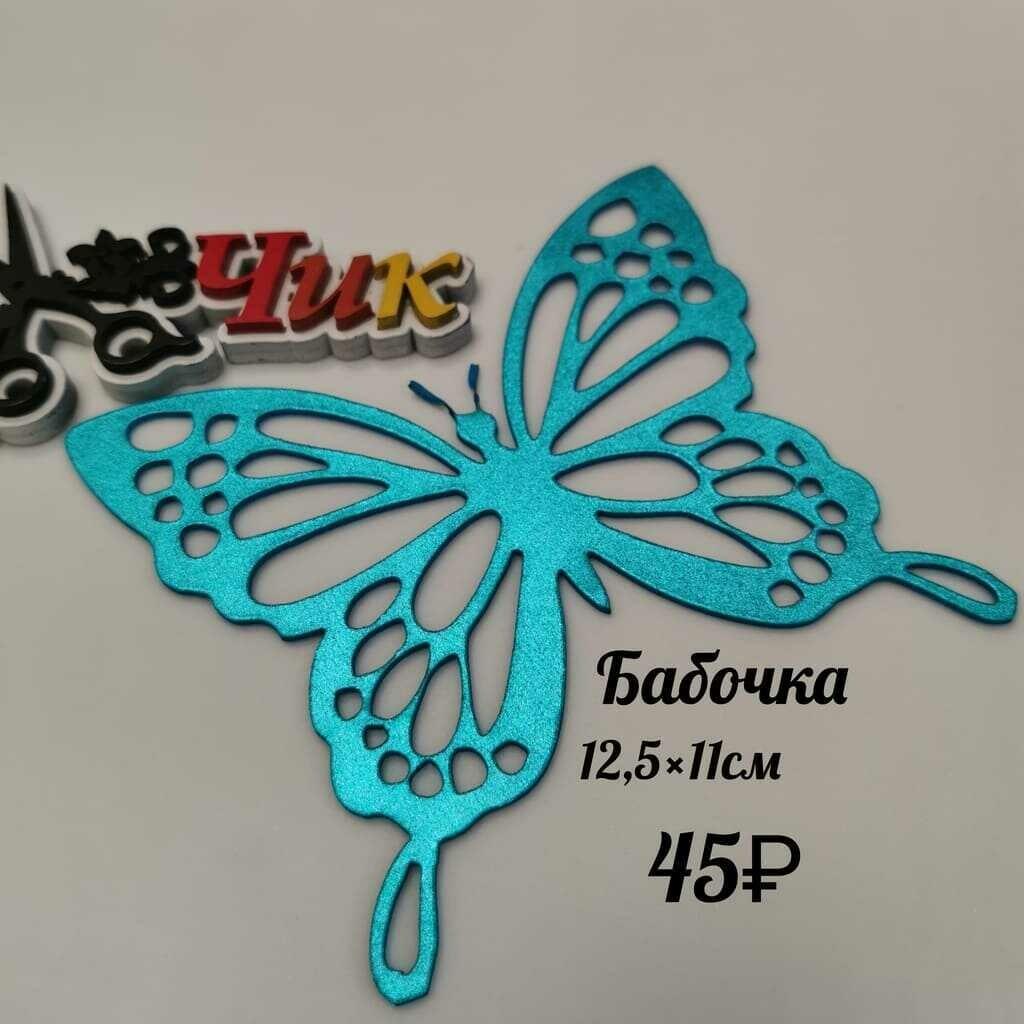 Бабочка средняя из фоамирана металлик (Бирюза)