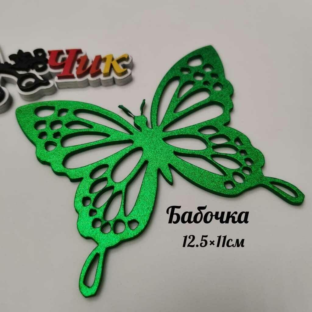 Бабочка средняя из фоамирана металлик (Зеленый)