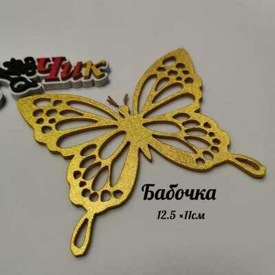 Бабочка средняя из фоамирана металлик (Золотой)
