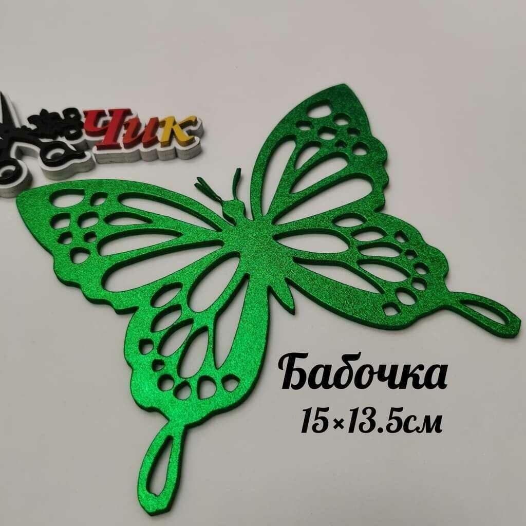 Бабочка большая из фоамирана металлик (Зеленый)
