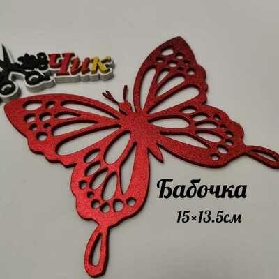 Бабочка большая из фоамирана металлик (Красный)