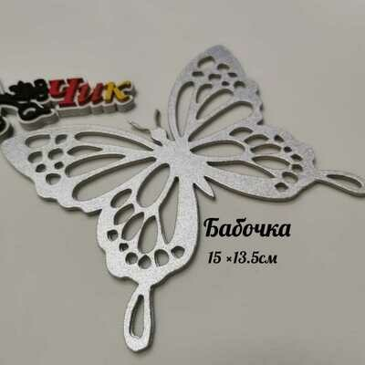 Бабочка большая из фоамирана металлик (Серебро)