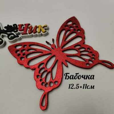 Бабочка средняя из фоамирана металлик (Красный)