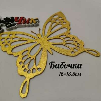 Бабочка большая из фоамирана металлик (Золото)