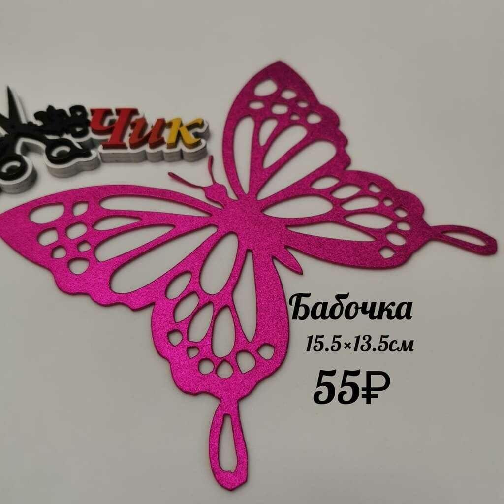 Бабочка большая из фоамирана металлик (Фуксия)