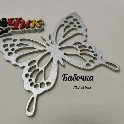 Бабочка средняя из фоамирана металлик (Серебро)