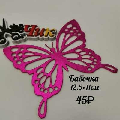 Бабочка средняя из фоамирана металлик (Фуксия)