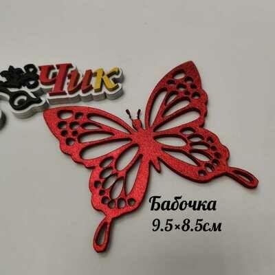 Бабочка маленькая из фоамирана металлик (Красный)