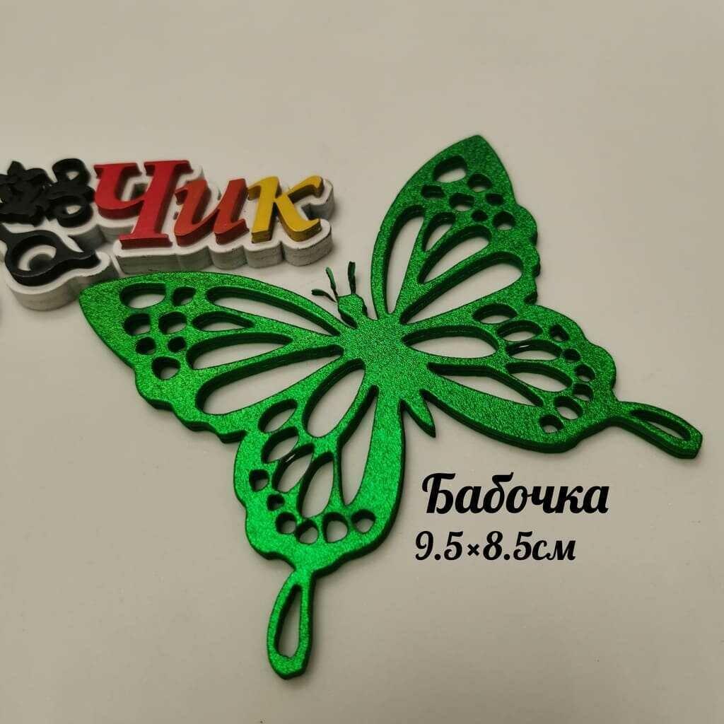 Бабочка маленькая из фоамирана металлик (Зеленый)