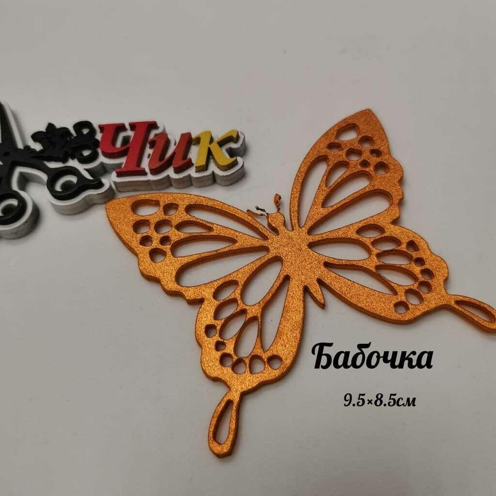 Бабочка маленькая из фоамирана металлик (Мандарин)