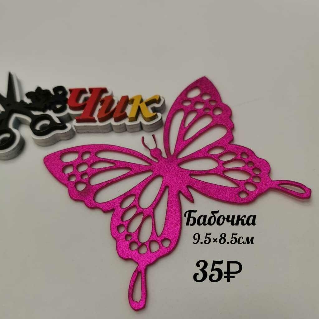Бабочка маленькая из фоамирана металлик (Фуксия)