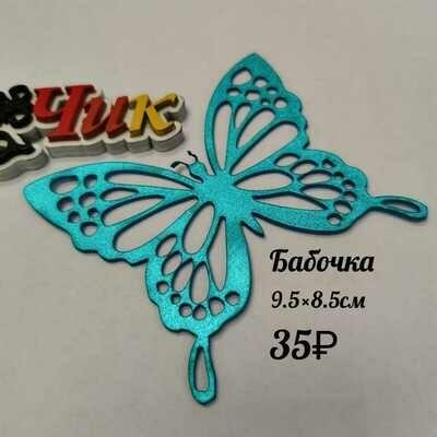 Бабочка маленькая из фоамирана металлик (Бирюза)
