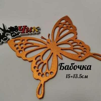 Бабочка большая из фоамирана металлик (Мандарин)