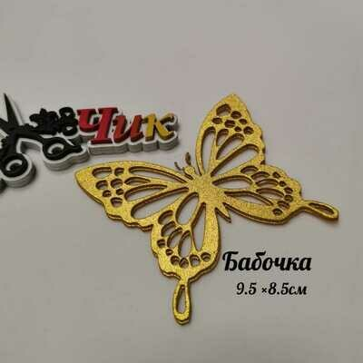 Бабочка маленькая из фоамирана металлик (Золото)