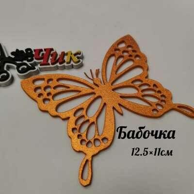 Бабочка средняя из фоамирана металлик (Мандарин)