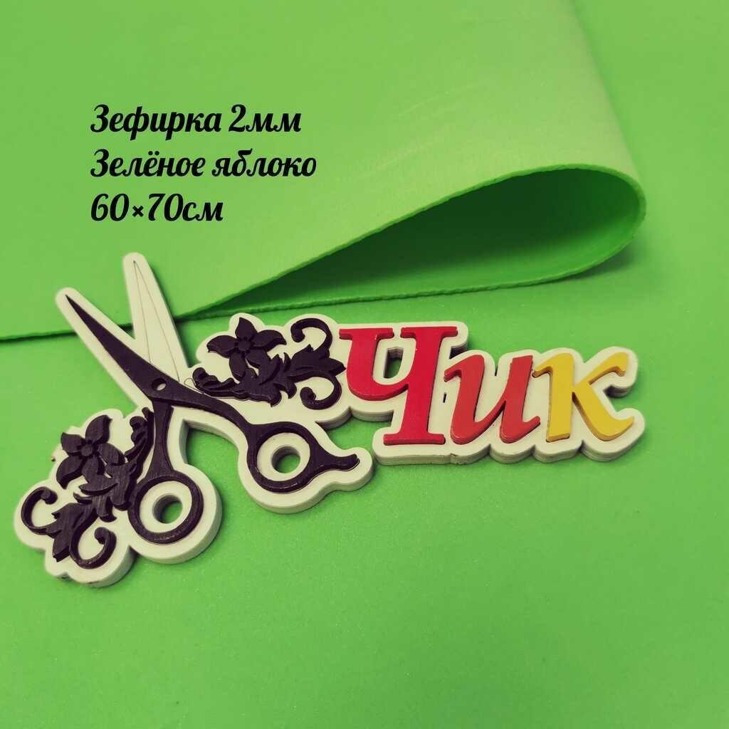 Фоамиран ЗЕФИРНЫЙ 2 мм 60х70 см (Зеленое яблоко)