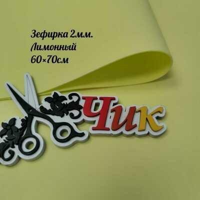 Фоамиран ЗЕФИРНЫЙ 2 мм 60х70 см (Лимонный)