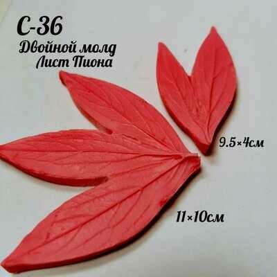 Молд С-36