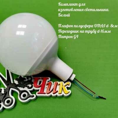 Комплект для изготовления декоративного светильника D=80мм (Белый)