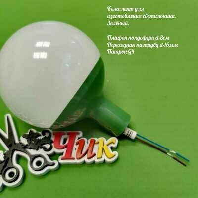 Комплект для изготовления декоративного светильника D=80мм (Зеленый)