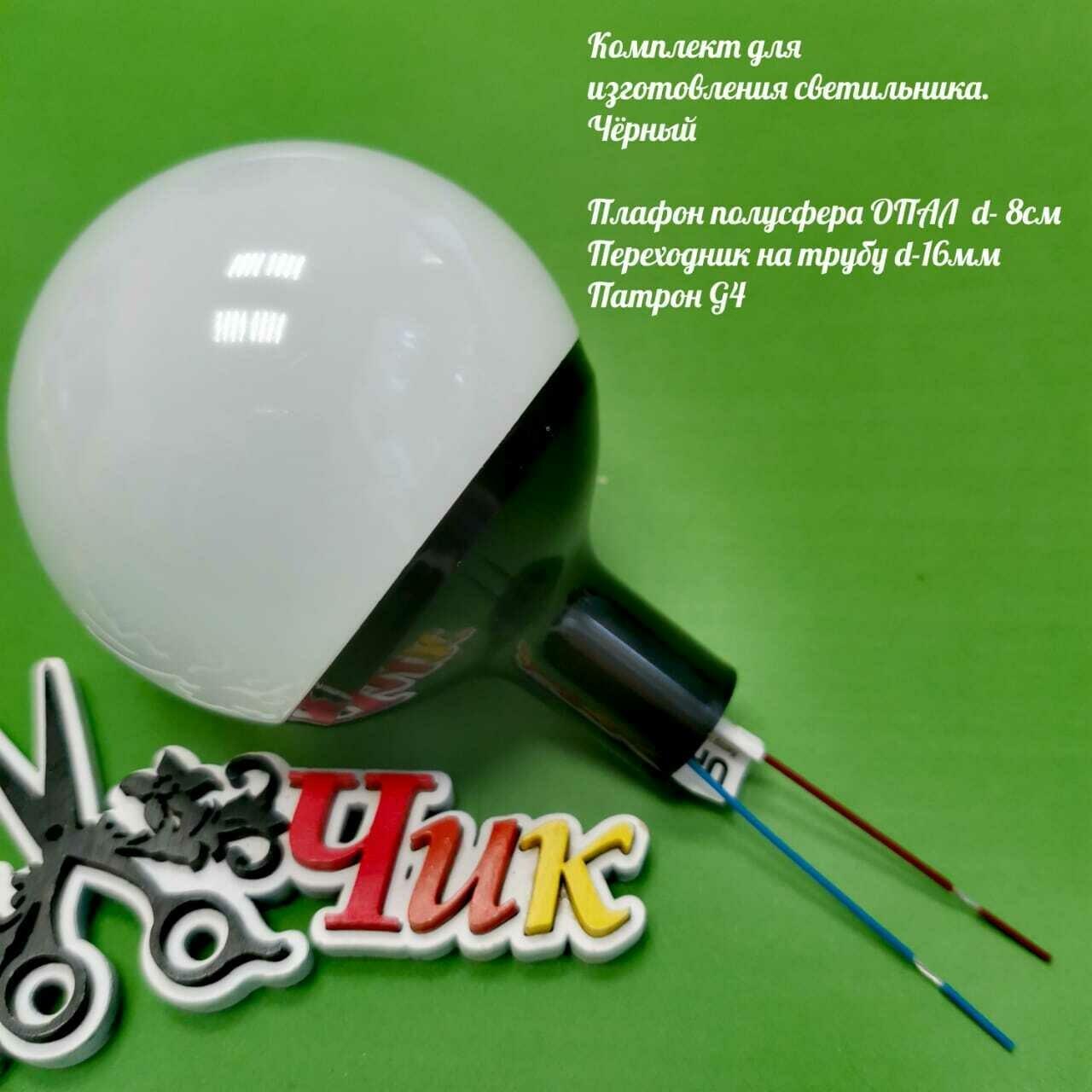 Комплект для изготовления декоративного светильника D=80мм (Черный)